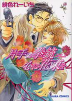 <b>Название:</b> Pistol in One Hand <br /><b>Мангака</b>: HIIRO Reiichi<br /><b>Жанр</b>: яой, экшн<br /><b>Рейтинг</b>: G<br />