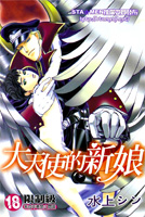 <b>Название:</b> The Dictatorial Archangel <br /><b>Мангака</b>: MIZUKAMI Shin<br /><b>Жанр</b>: яой, комедия, история, драма<br /><b>Рейтинг</b>: NC-17<br />